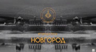 Командой проекта «Жемчужное ожерелье Святой Руси» создан видеоролик о Великом Новгороде, который завершает серию роликов о городах Святой Руси