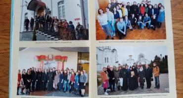 Статья о проекте «Жемчужное ожерелье Святой Руси» опубликована в журнале «Смоленские епархиальные ведомости»