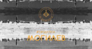 Командой проекта «Жемчужное ожерелье Святой Руси» создан видеоролик о городе Могилёв