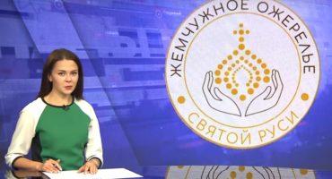 На белорусском канале вышел репортаж о проекте»Жемчужное ожерелье Святой Руси»