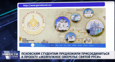 Псковским студентам предложили присоединиться к туристическому проекту «Жемчужное ожерелье Святой Руси»