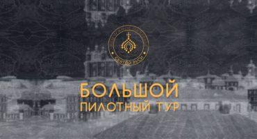 Финальный видеоролик команды проекта «Жемчужное ожерелье Святой Руси»