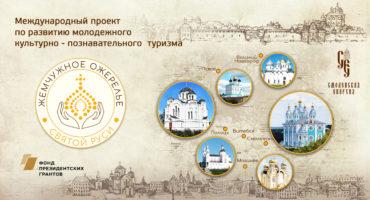 Проект «Жемчужное ожерелье Святой Руси» — победитель Конкурса Президентских грантов