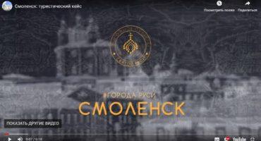 Участники проекта «Жемчужное ожерелье Святой Руси» выпустили видеоролик о Смоленске